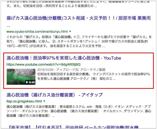 検索結果に表示された動画コンテンツ