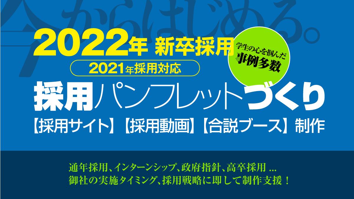 2022年新卒採用ツール戦略