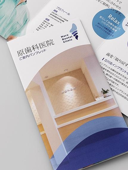 クリニックパンフレットの表紙デザイン
