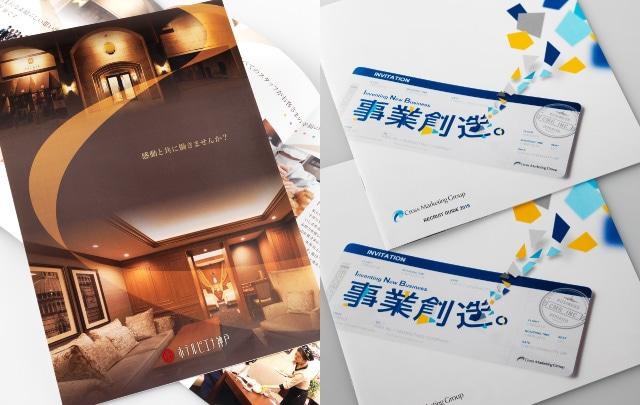【採用パンフレット戦略01】<br />採用パンフレット・入社案内づくり【22/21新卒】