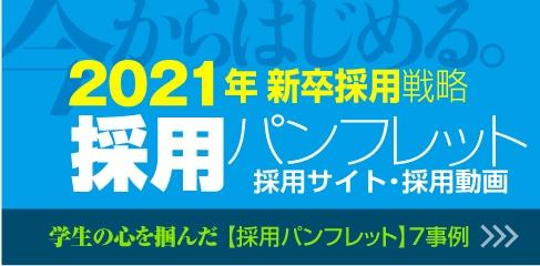 2021採用_スライド・バナー_190411_07.jpg