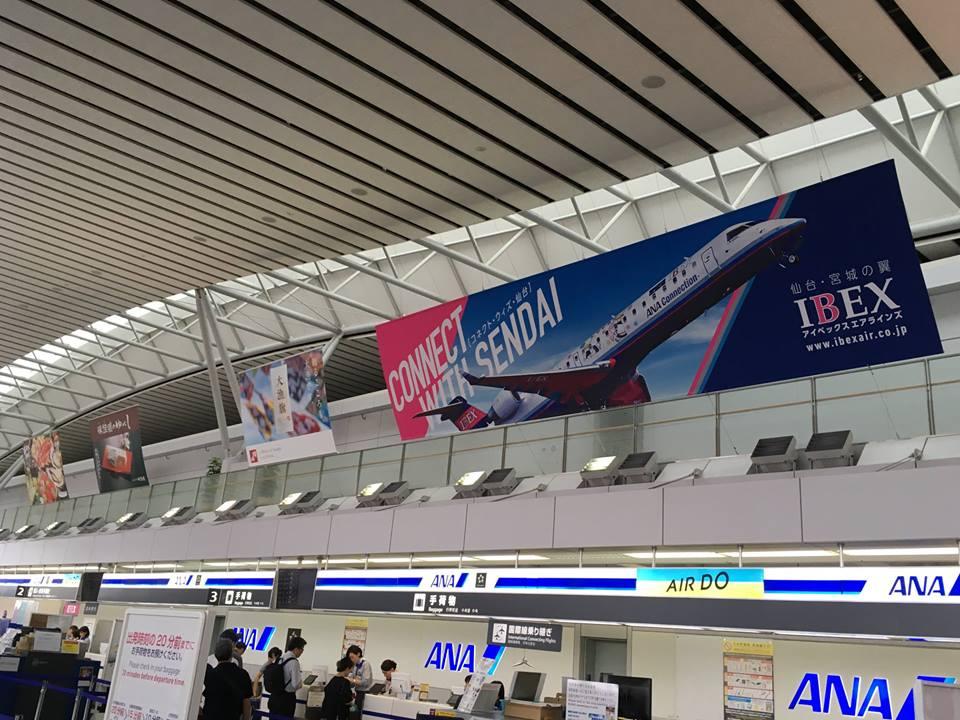仙台空港大型広告バナー