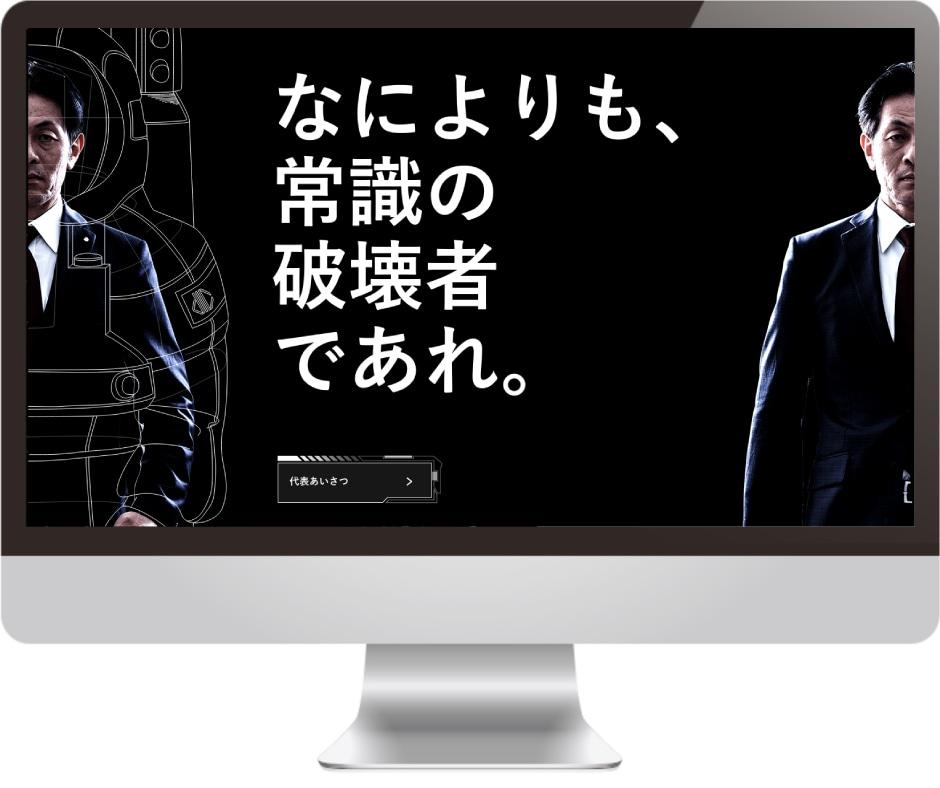 第一カッター興業株式会社様|採用サイト