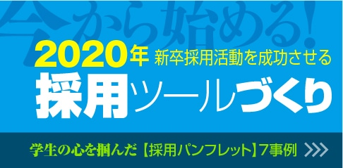 2020採用_TOPバナー_0425.jpg