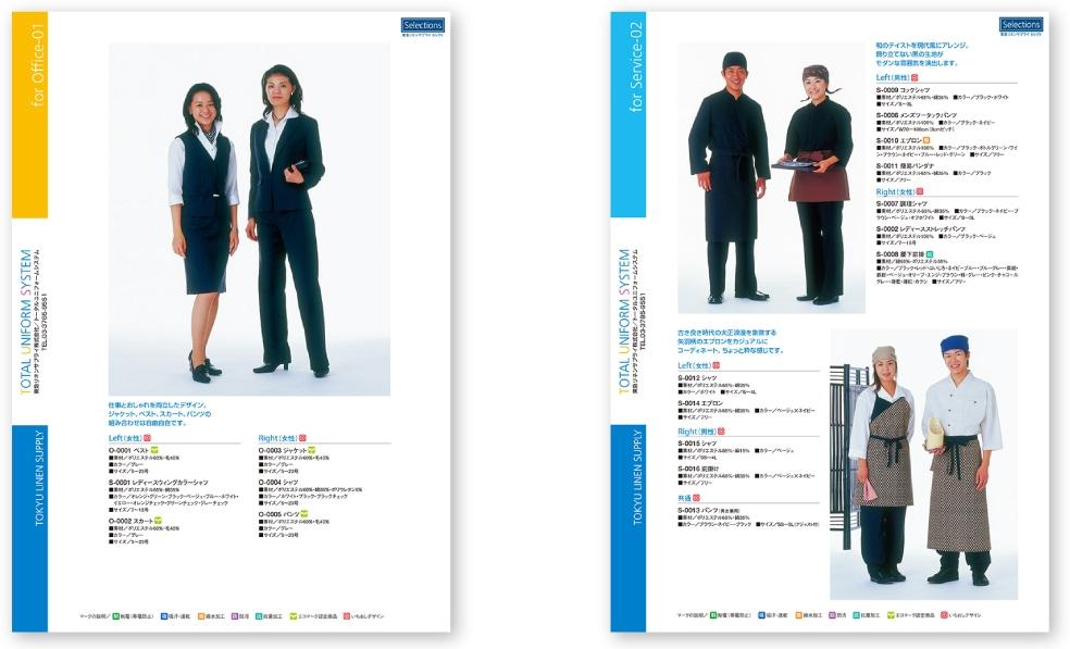 総合カタログのパーツをなす各リーフレット