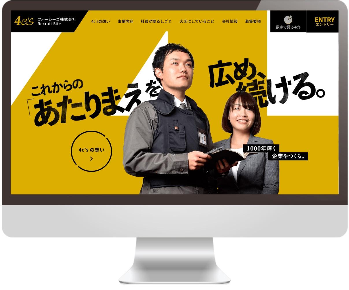 フォーシーズ株式会社 様|採用サイト