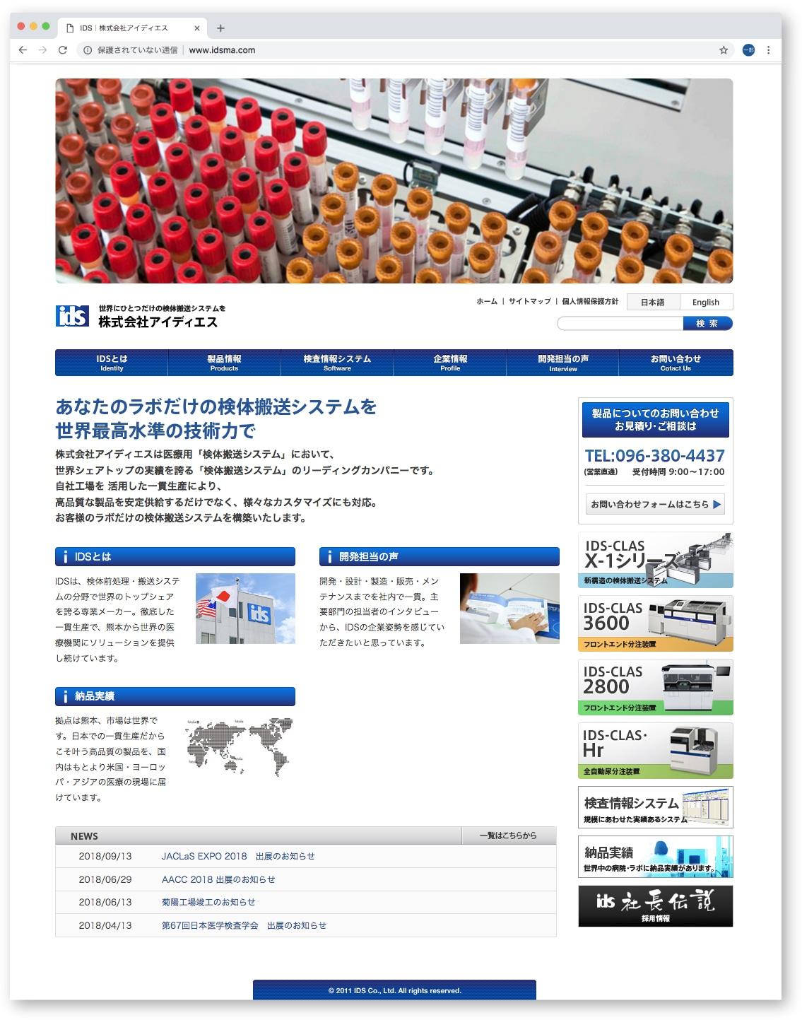 コーポレートサイトのTOPページ