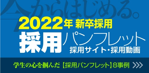 2022採用_スライド・バナー0424_14.jpg