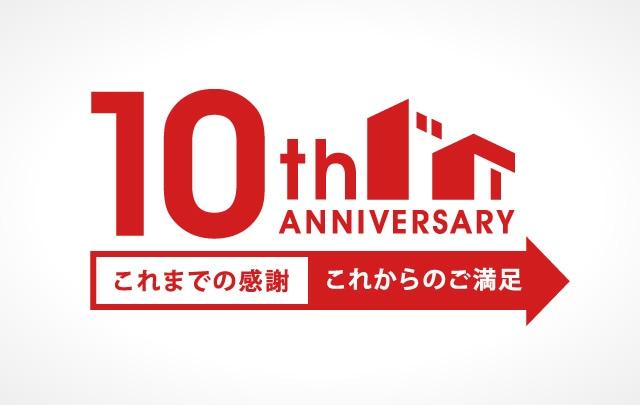 周年創業記念の制作物は【パンフレット ・ロゴ・Web】