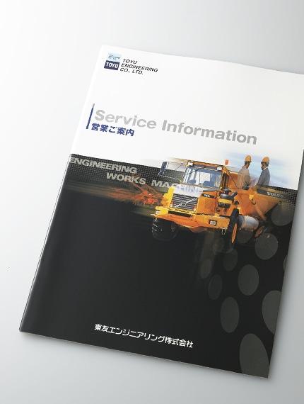 特殊大型建設機械の総合カタログ