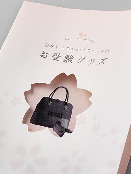 お受験グッズの総合カタログ