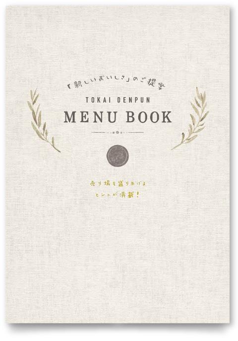 総合食品商社の総合カタログ