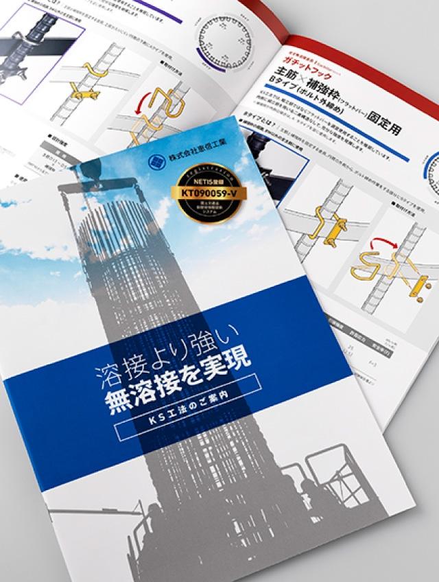 カタログの表紙デザインイメージ