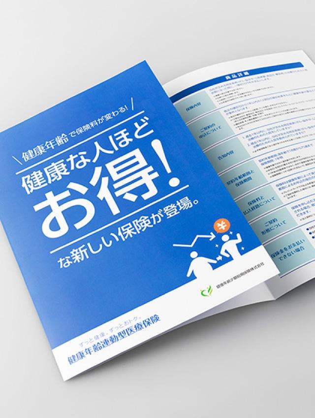 パンフレットの表紙デザインイメージ