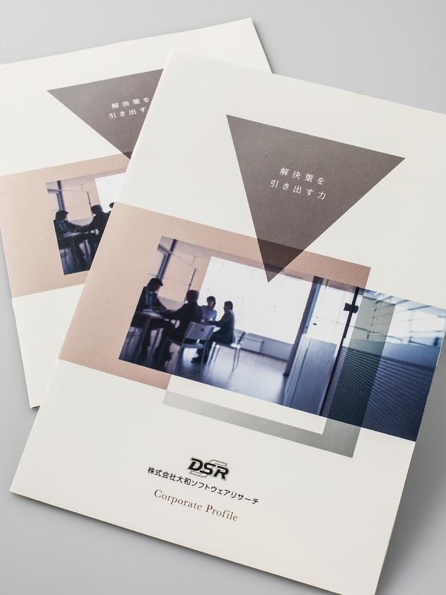 会社案内パンフレットの表紙デザイン