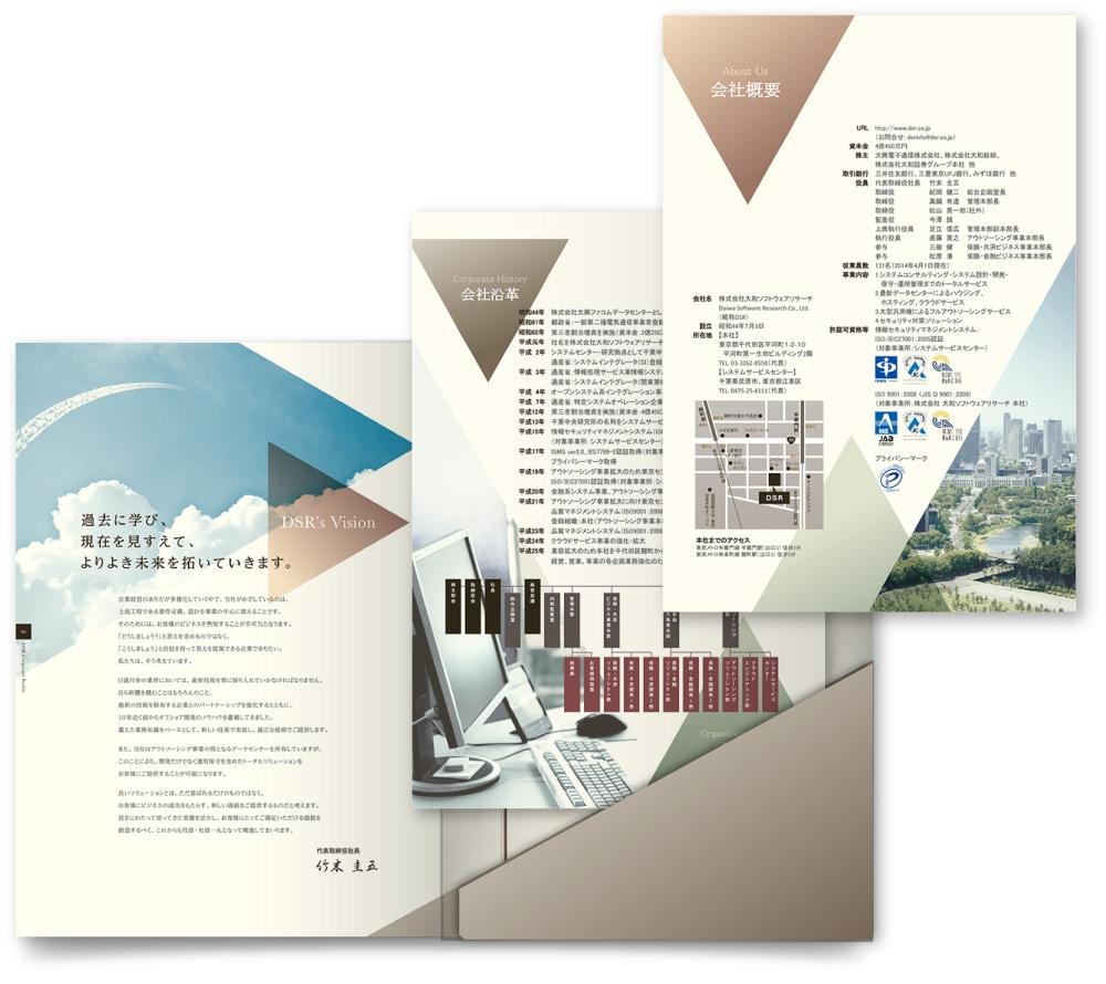 会社案内パンフレット本体とペラパンフレット(PPTデザイン)
