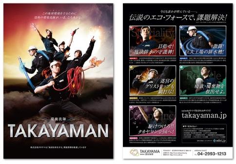 「環境戦隊タカヤマン」リーフレット初版