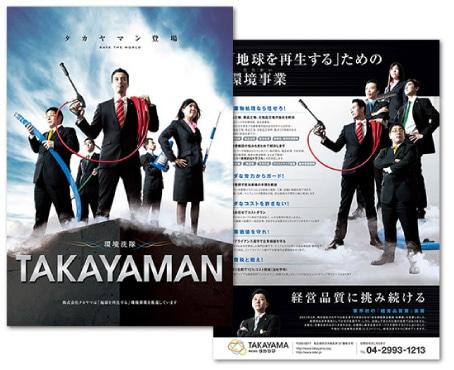 「環境戦隊タカヤマン」リーフレット第二版