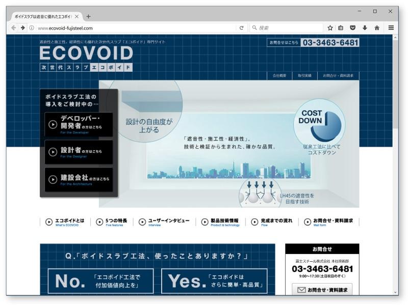 新事業のWebサイトデザイン