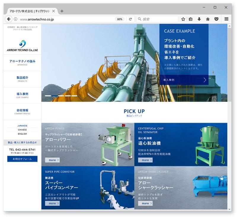 WebサイトのTOPページデザイン制作