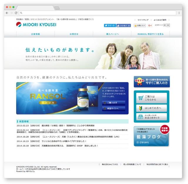 企業Webサイトデザイン