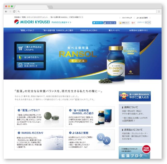 製品EC-Webサイトデザイン