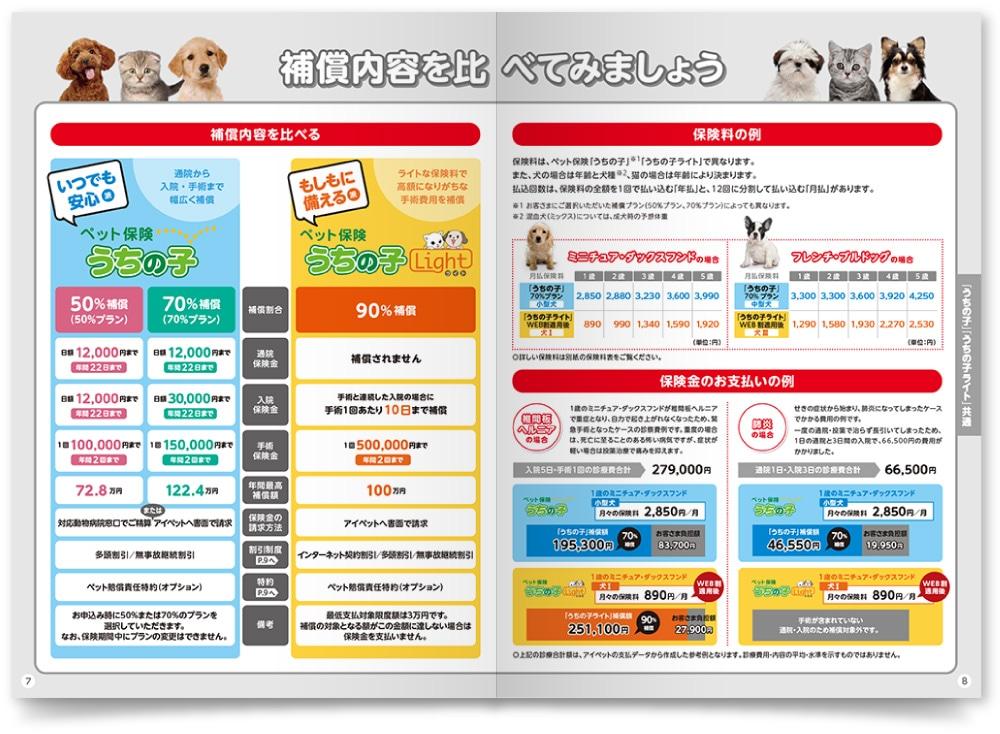 保険商品パンフレットのデザイン