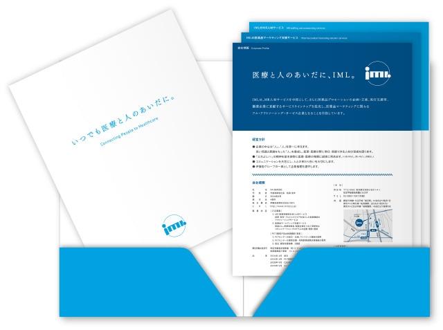 Wポケットホルダー+会社案内・各種冊子の制作例