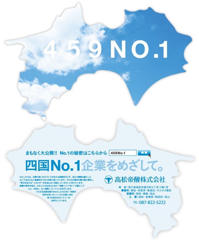 四国大手企業の採用リーフレットデザイン