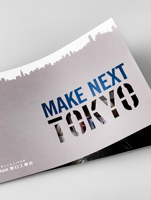 採用会社案内の表紙デザイン