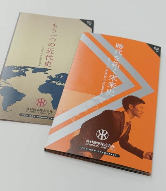 採用パンフレットのオモテ表紙デザイン・ウラ表紙デザイン