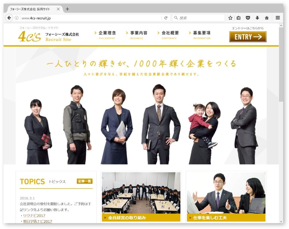 採用Webサイト