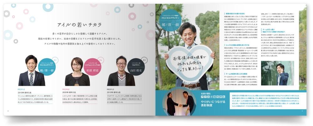 採用案内パンフレットの表紙デザイン