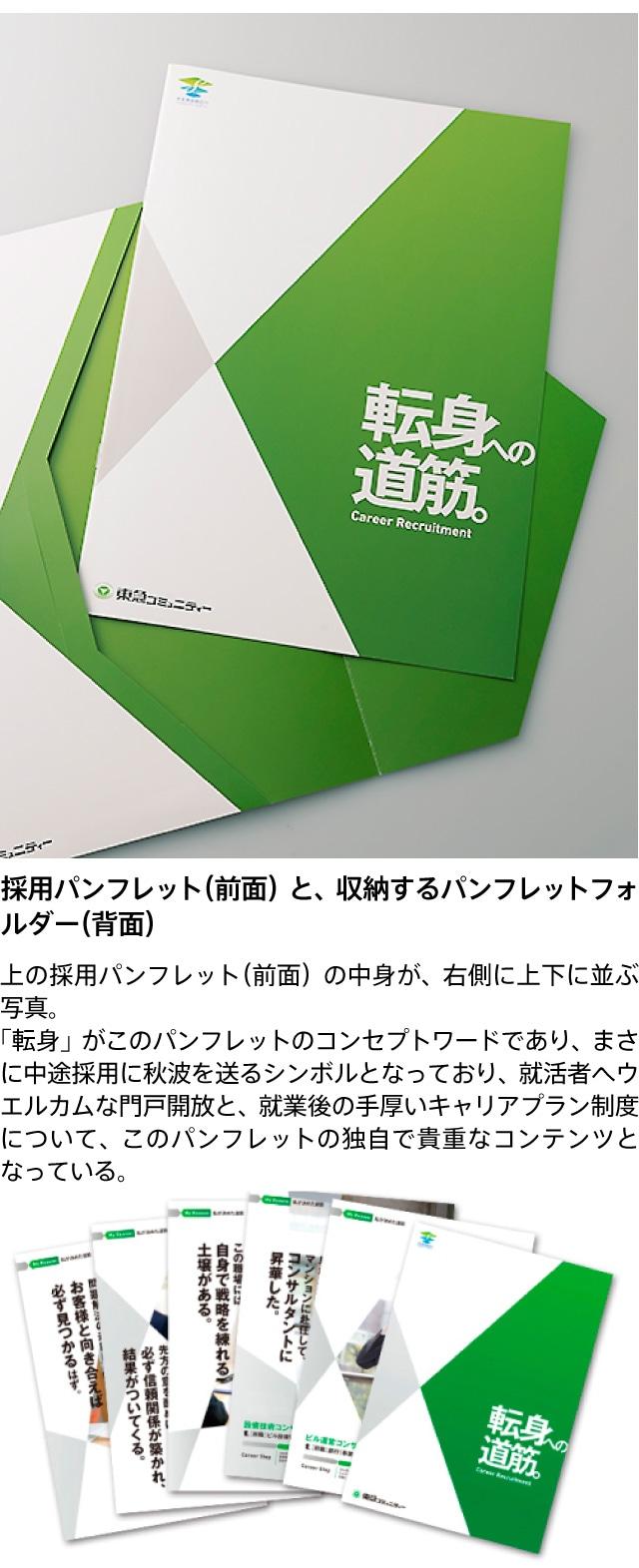 中途採用専用のパンフレット表紙デザイン