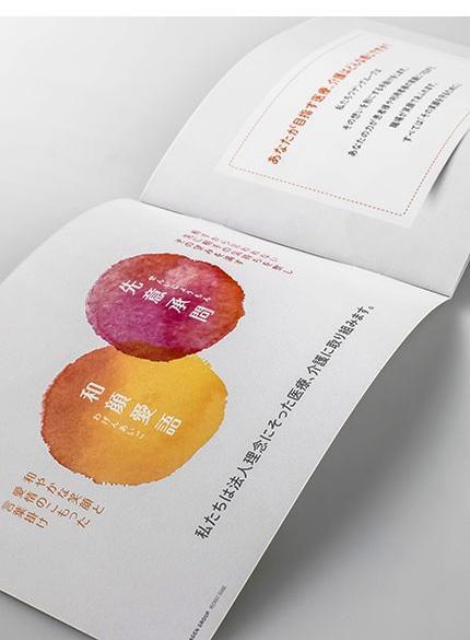 リクルートパンフレットのデザイン制作