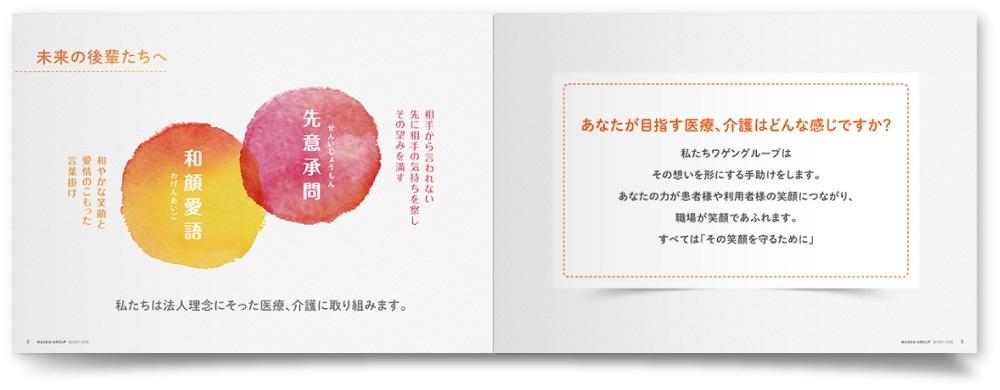 リクルートパンフレットの理念ページデザイン