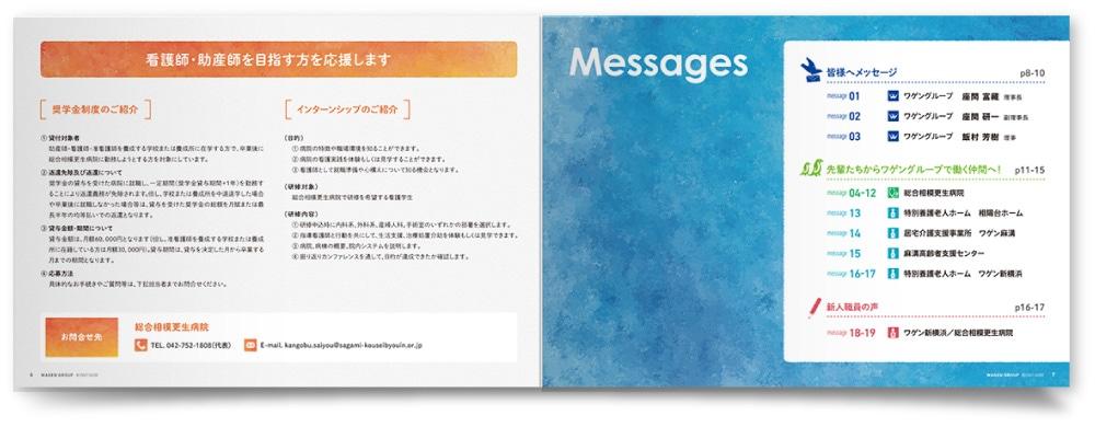キャリア採用入社パンフレットのデザイン