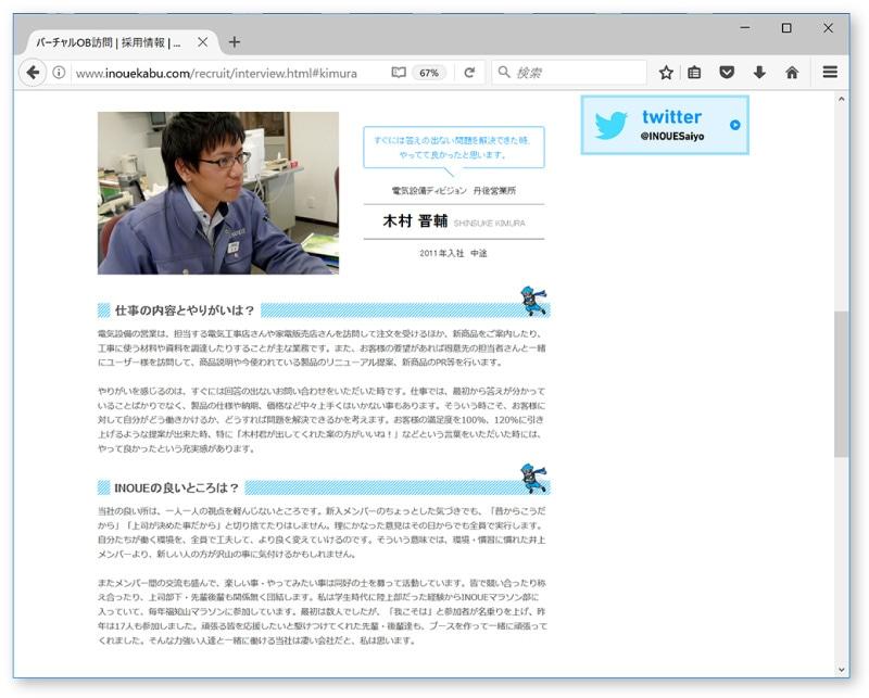 キャリア採用のWebデザイン