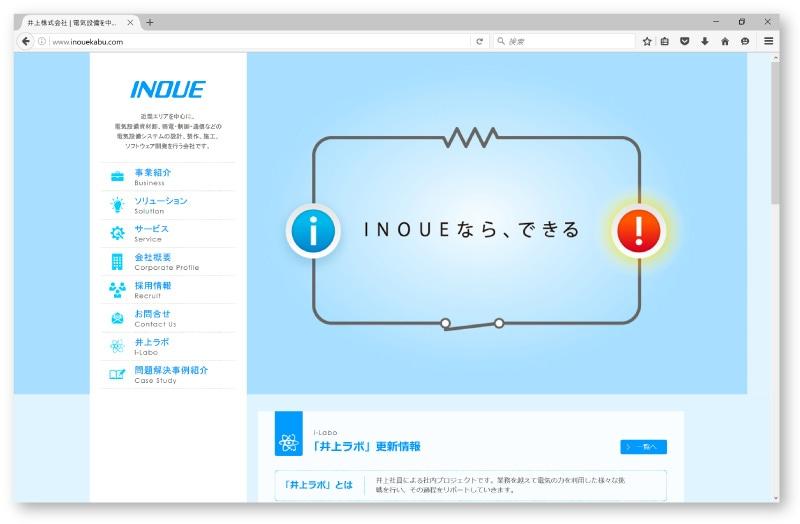 企業WebサイトのTOPデザイン
