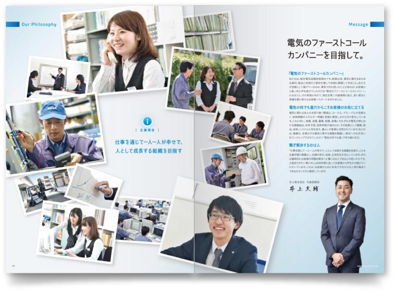 企業パンフレットの採用案内ページ