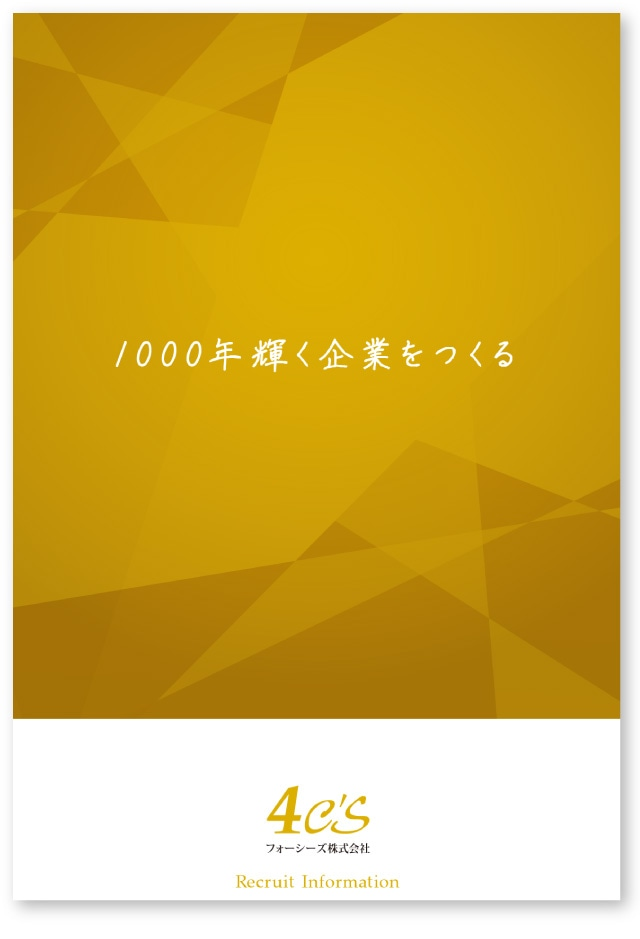 【新採用パンフレット表紙デザイン】