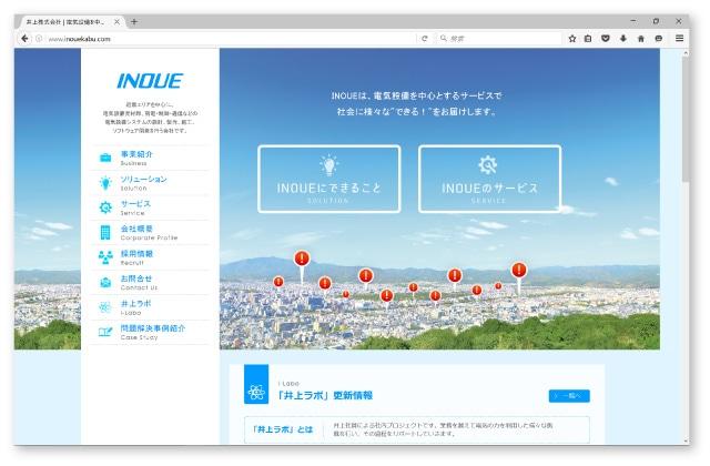 企業オフィシャルWebサイトTOP