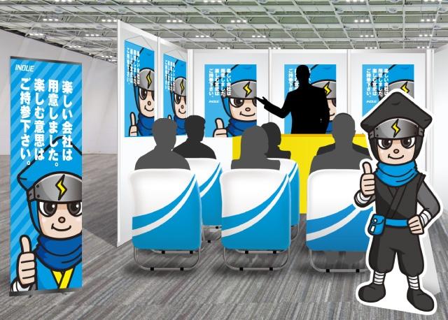 企業合同説明会のブースデザイン