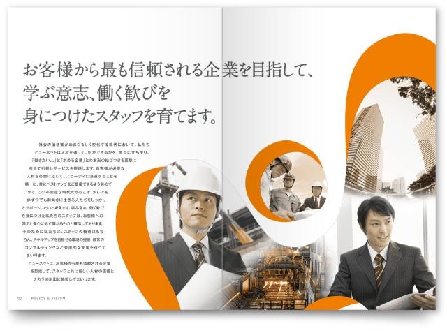 会社パンフレット表紙デザイン