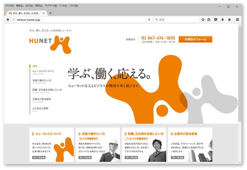 コーポレートWebサイトTOPデザイン