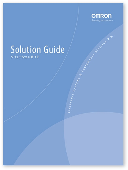 ソリューションガイドの表紙デザイン