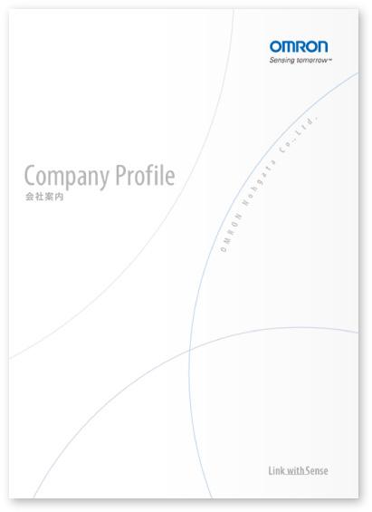 会社パンフレットの表紙デザイン