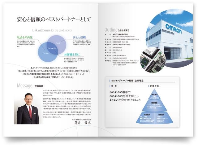 会社パンフレットのデザイン