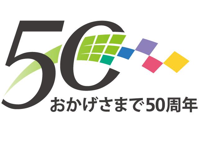 50周年ロゴデザイン