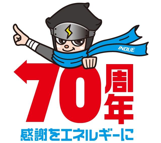 70周年ロゴデザイン